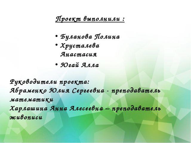 Проект выполнили : Буланова Полина Хрусталева Анастасия Югай Алла Руководител...