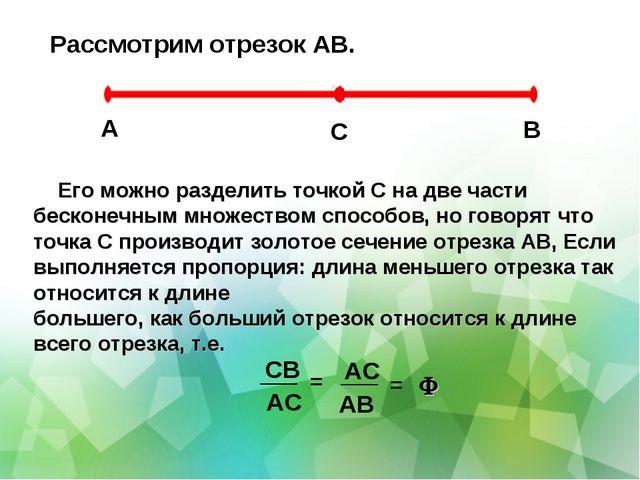 Рассмотрим отрезок АВ. А Его можно разделить точкой С на две части бесконечны...
