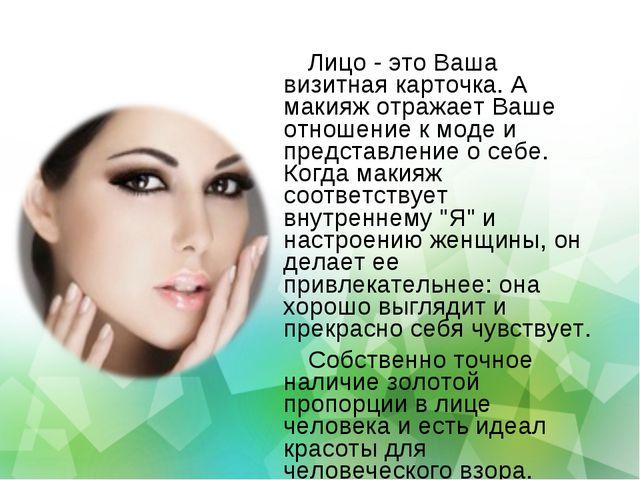 Лицо - это Ваша визитная карточка. А макияж отражает Ваше отношение к моде и...