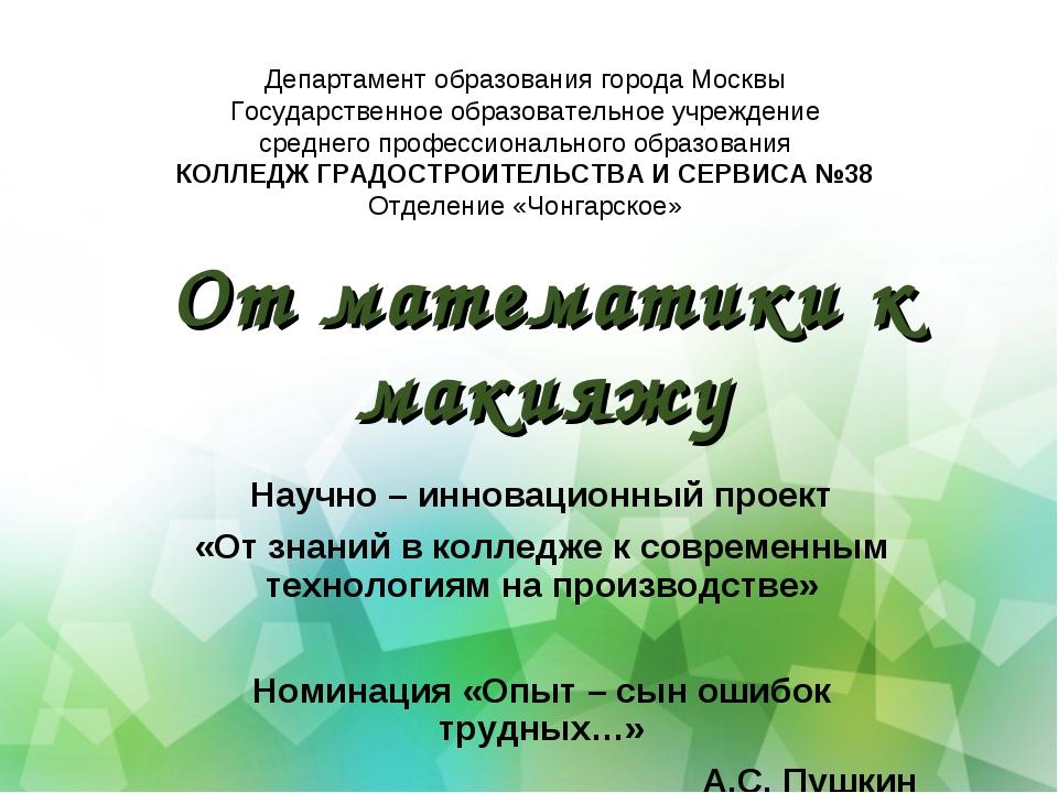 От математики к макияжу Департамент образования города Москвы Государственное...