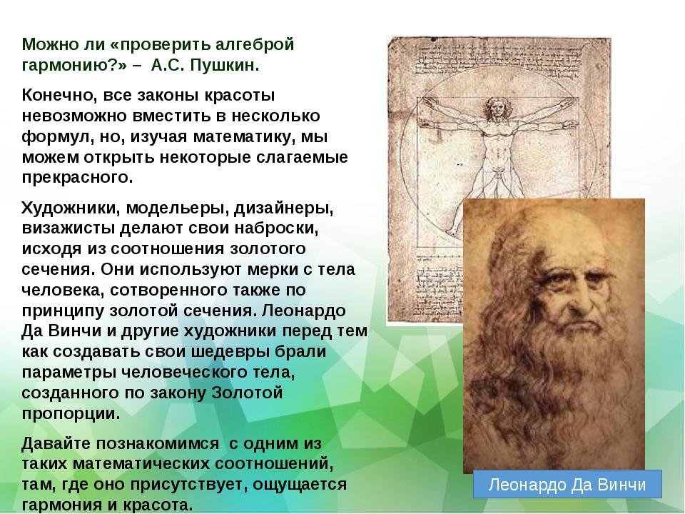 Можно ли «проверить алгеброй гармонию?» – А.С. Пушкин. Конечно, все законы кр...
