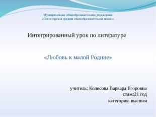 Муниципальное общеобразовательное учреждение «Оленегорская средняя общеобразо