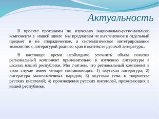 Актуальность В проекте программы по изучению национально-регионального комп