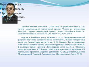 Лугинов Николай Алексеевич (14.08.1948) - народный писатель PC (Я), лауреат