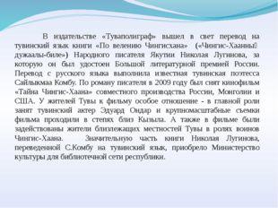 В издательстве «Туваполиграф» вышел в свет перевод на тувинский язык книги