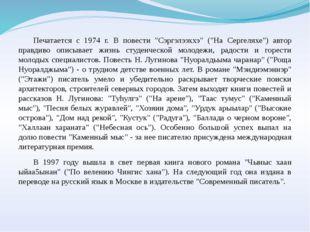 """Печатается с 1974 г. В повести """"Сэргэлээххэ"""" (""""На Сергеляхе"""") автор правдив"""