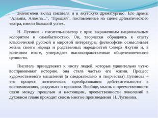 """Значителен вклад писателя и в якутскую драматургию. Его драмы """"Алампа, Алам"""