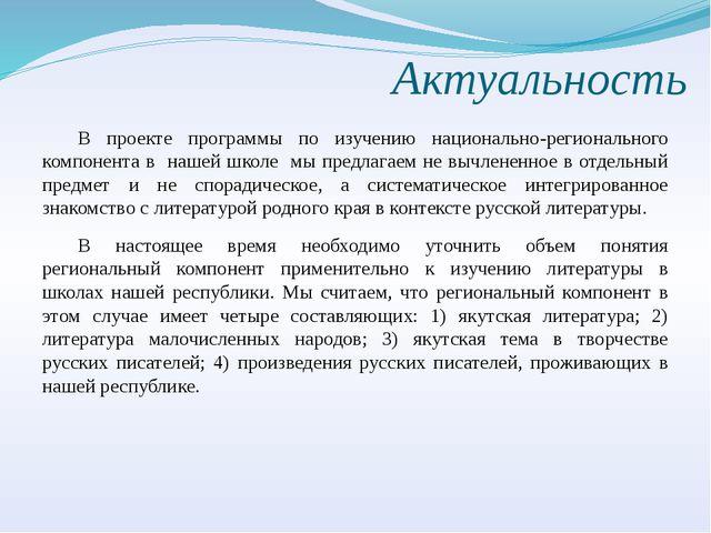 Актуальность В проекте программы по изучению национально-регионального комп...