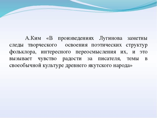 А.Ким «В произведениях Лугинова заметны следы творческого освоения поэтиче...