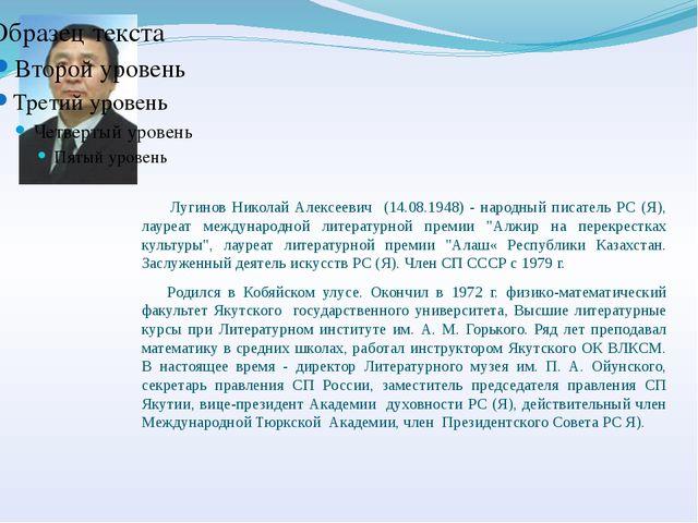 Лугинов Николай Алексеевич (14.08.1948) - народный писатель PC (Я), лауреат...