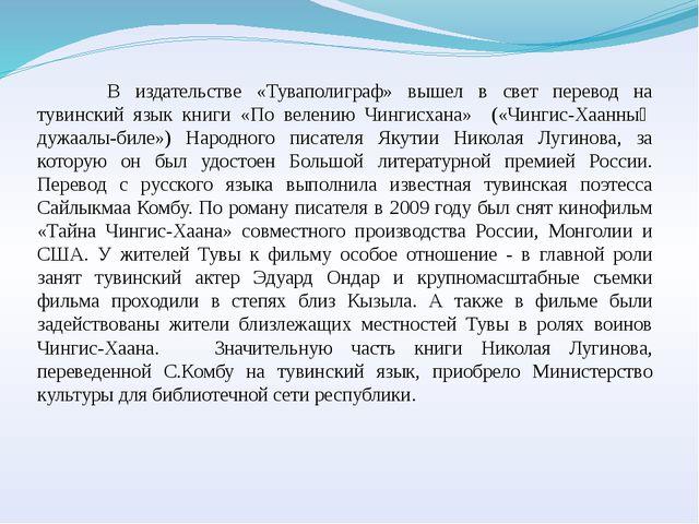 В издательстве «Туваполиграф» вышел в свет перевод на тувинский язык книги...