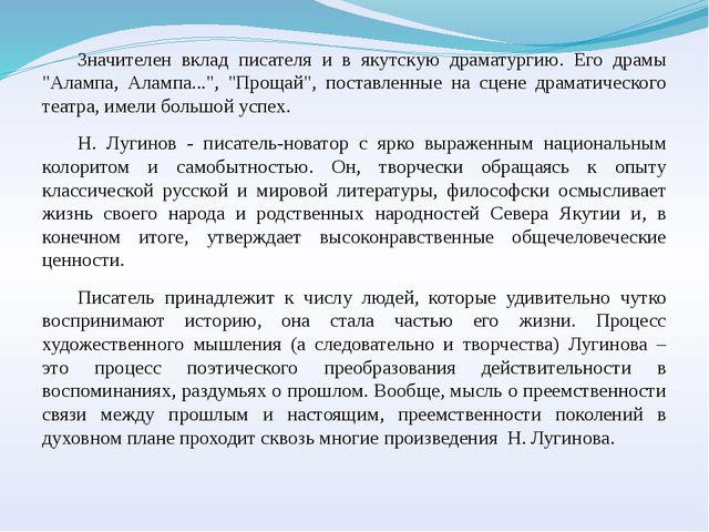 """Значителен вклад писателя и в якутскую драматургию. Его драмы """"Алампа, Алам..."""