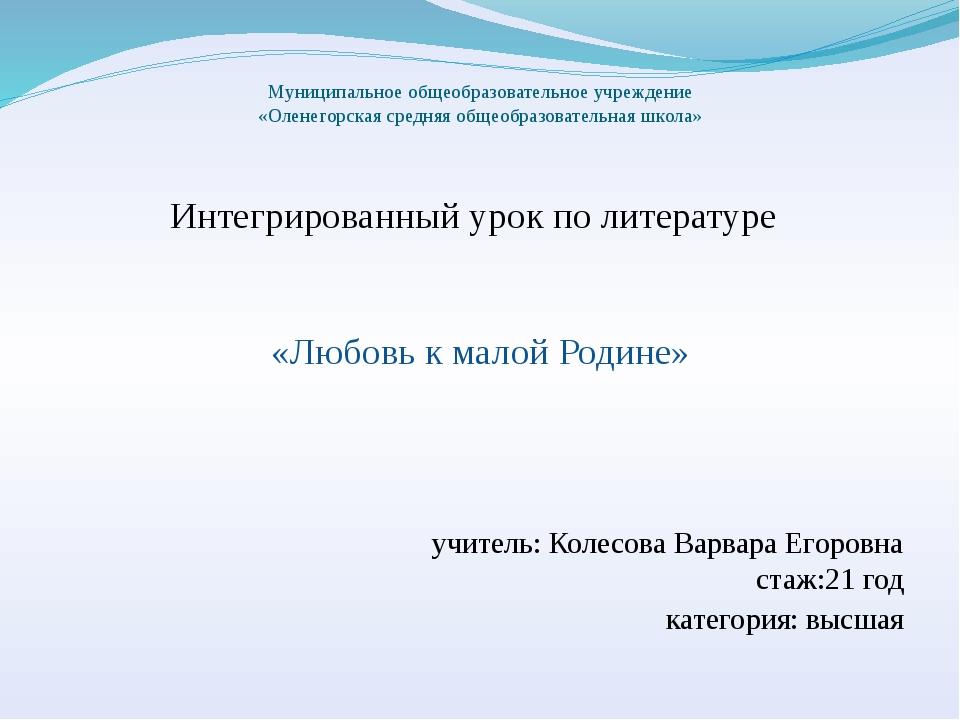 Муниципальное общеобразовательное учреждение «Оленегорская средняя общеобразо...