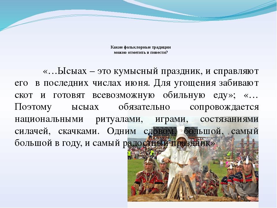Какие фольклорные традиции можно отметить в повести? «…Ысыах – это кумысный...