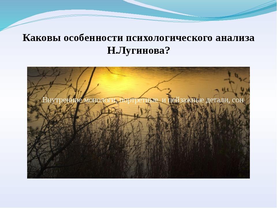 Каковы особенности психологического анализа Н.Лугинова?  Внутренние монол...