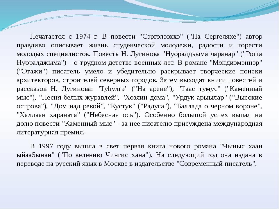 """Печатается с 1974 г. В повести """"Сэргэлээххэ"""" (""""На Сергеляхе"""") автор правдив..."""