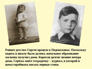 Раннее детство Сергея прошло в Подмосковье. Поскольку ходить в школу было да