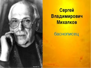 баснописец Сергей Владимирович Михалков