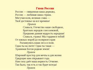 Гимн России Россия — священная наша держава, Россия — любимая наша страна. Мо
