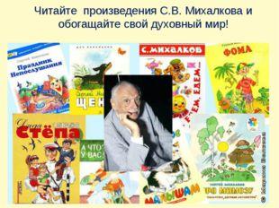 Читайте произведения С.В. Михалкова и обогащайте свой духовный мир!