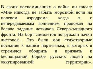 В своих воспоминаниях о войне он писал: «Мне никогда не забыть морозной ночи