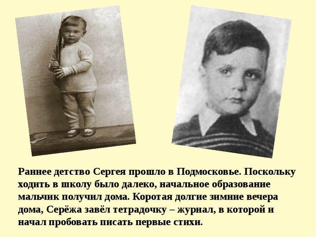 Раннее детство Сергея прошло в Подмосковье. Поскольку ходить в школу было да...