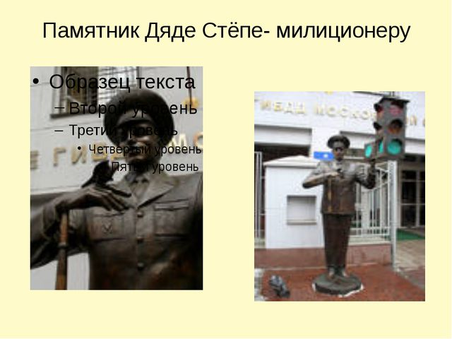 Памятник Дяде Стёпе- милиционеру