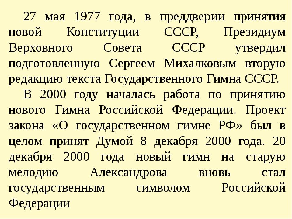 27 мая 1977 года, в преддверии принятия новой Конституции СССР, Президиум Ве...