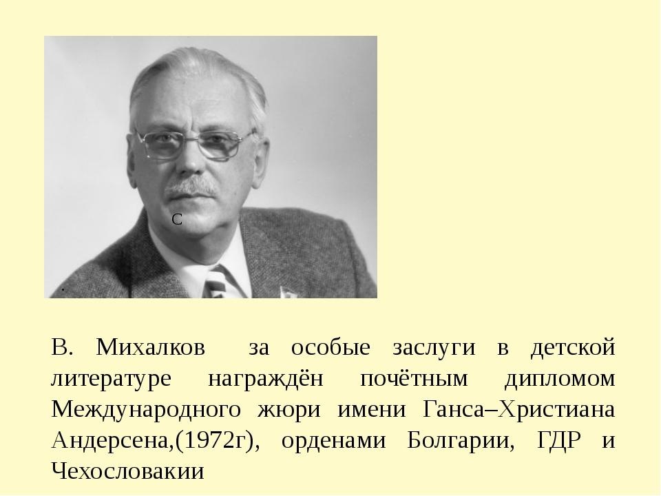С . В. Михалков за особые заслуги в детской литературе награждён почётным ди...