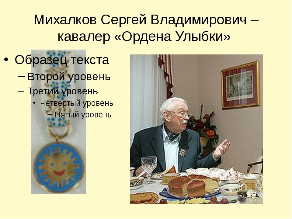 Михалков Сергей Владимирович –кавалер «Ордена Улыбки»