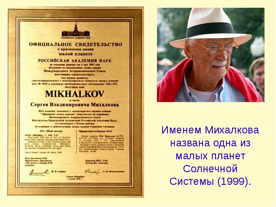 Именем Михалкова названа одна из малых планет Солнечной Системы (1999).