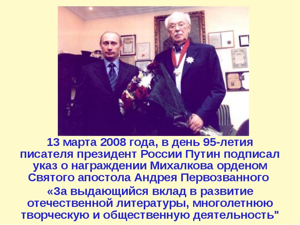 13 марта 2008 года, в день 95-летия писателя президент России Путин подписал...