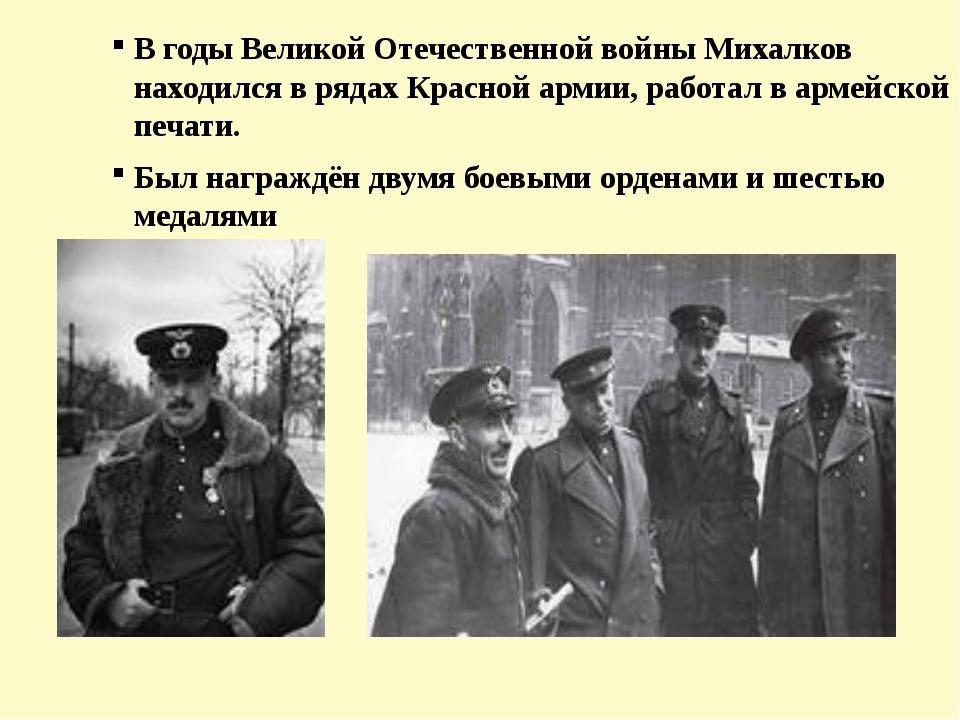 В годы Великой Отечественной войны Михалков находился в рядах Красной армии,...