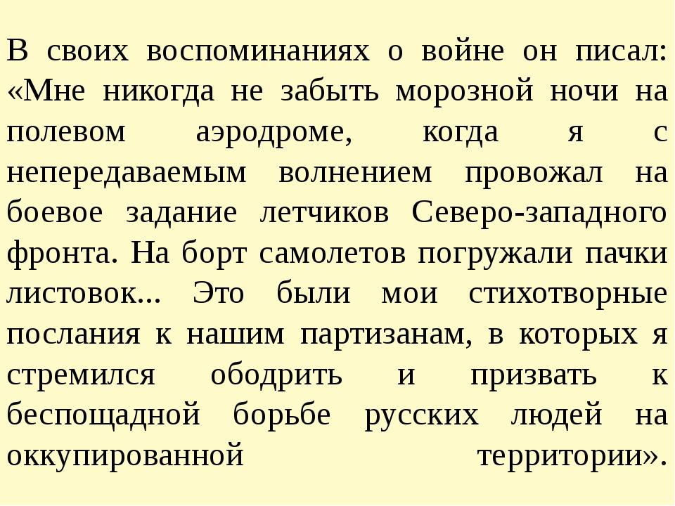 В своих воспоминаниях о войне он писал: «Мне никогда не забыть морозной ночи...