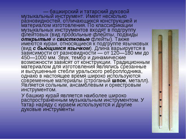 Кура́й—башкирскийитатарскийдуховой музыкальный инструмент. Имеет неско...