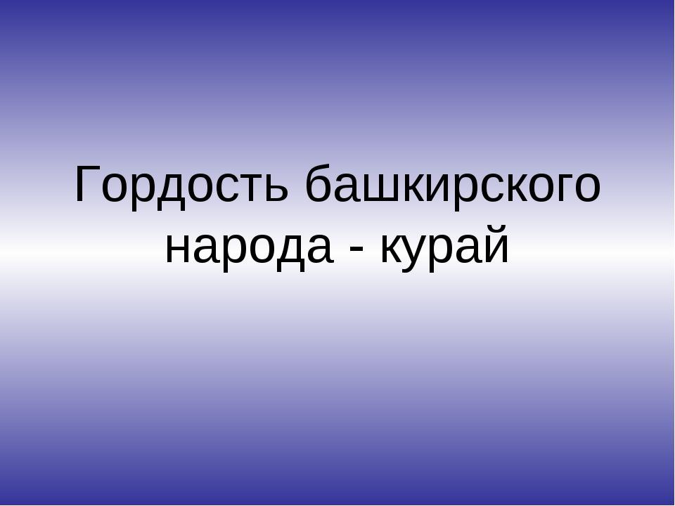 Гордость башкирского народа - курай
