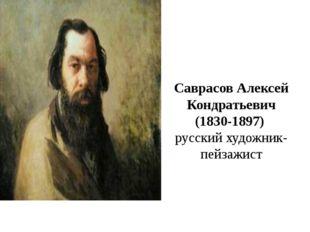 Саврасов Алексей Кондратьевич (1830-1897) русский художник-пейзажист