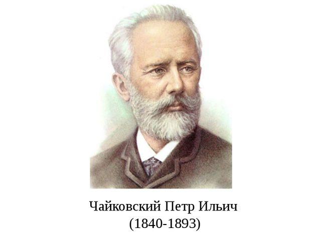 Чайковский Петр Ильич (1840-1893)