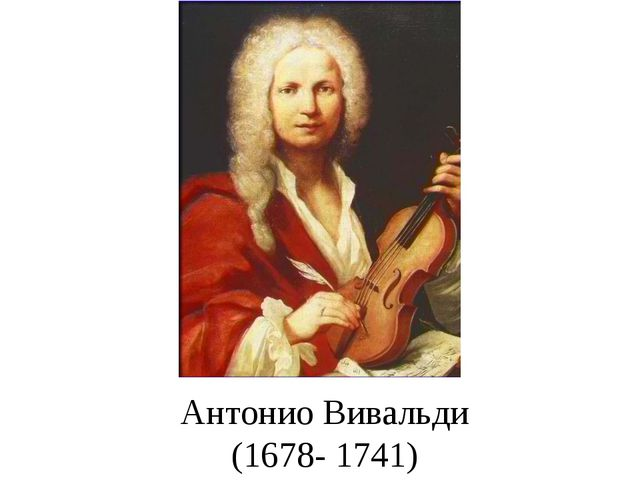 Антонио Вивальди (1678- 1741)