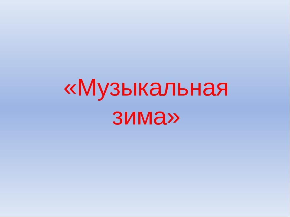 «Музыкальная зима»