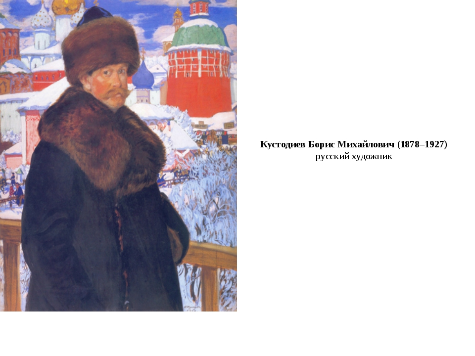 Кустодиев Борис Михайлович (1878–1927) русский художник