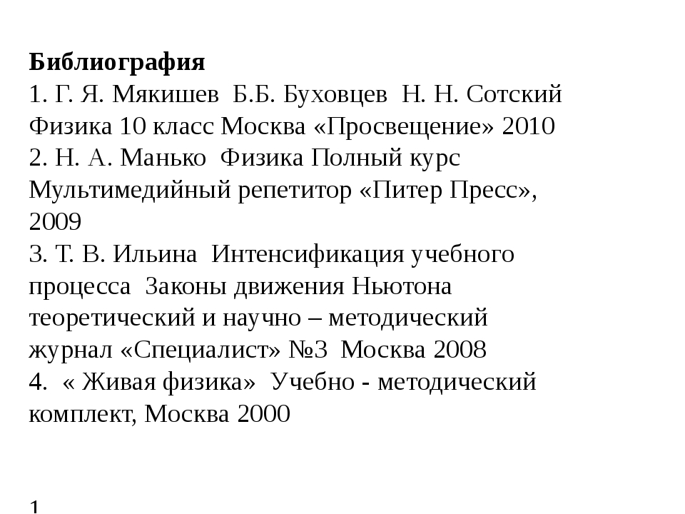 Библиография 1. Г. Я. Мякишев Б.Б. Буховцев Н. Н. Сотский Физика 10 класс Мос...
