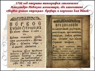 1720 год открыта типография столичного Александро-Невского монастыря, где нап