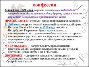 Манифест 1702 года разрешал иностранцам «свободное отправление богослужения в