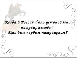 Когда в России было установлено патриаршество? Кто был первым патриархом?