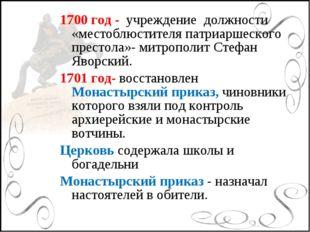1700 год - учреждение должности «местоблюстителя патриаршеского престола»- ми