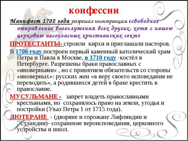 Манифест 1702 года разрешал иностранцам «свободное отправление богослужения в...