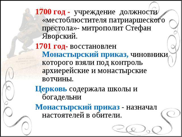 1700 год - учреждение должности «местоблюстителя патриаршеского престола»- ми...