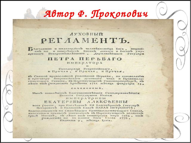Автор Ф. Прокопович