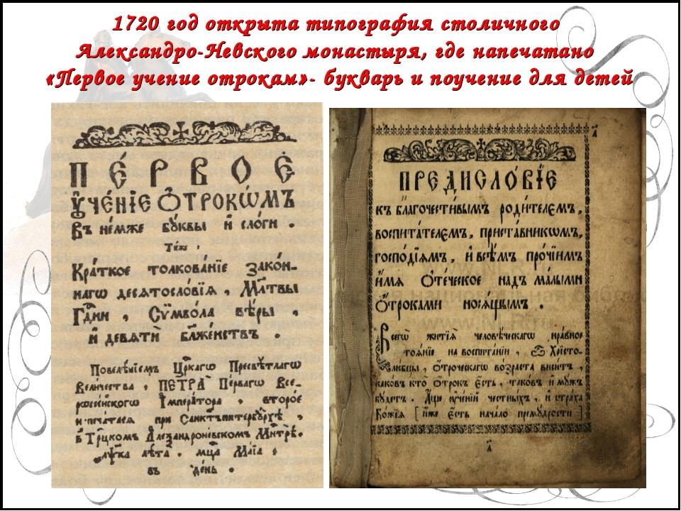 1720 год открыта типография столичного Александро-Невского монастыря, где нап...